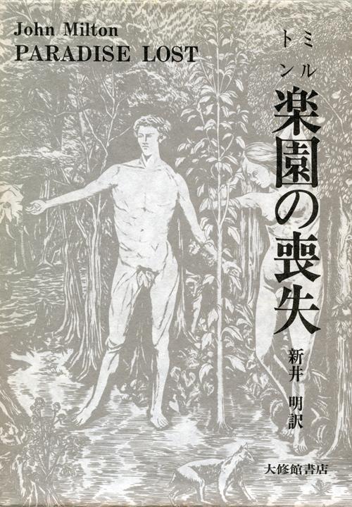 『楽園の喪失』 新井明