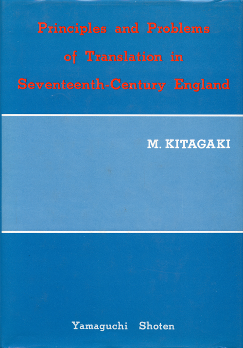 『Principles and Problem of Translation in Seventeenth-Century England』 新井明