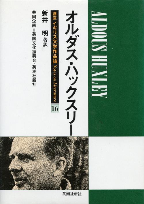 『オルダス・ハックスリー』 新井明