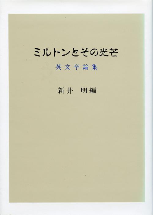 『ミルトンとその光芒 英文学論集』 新井明