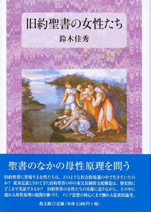 『旧約聖書の女性たち』 鈴木佳秀