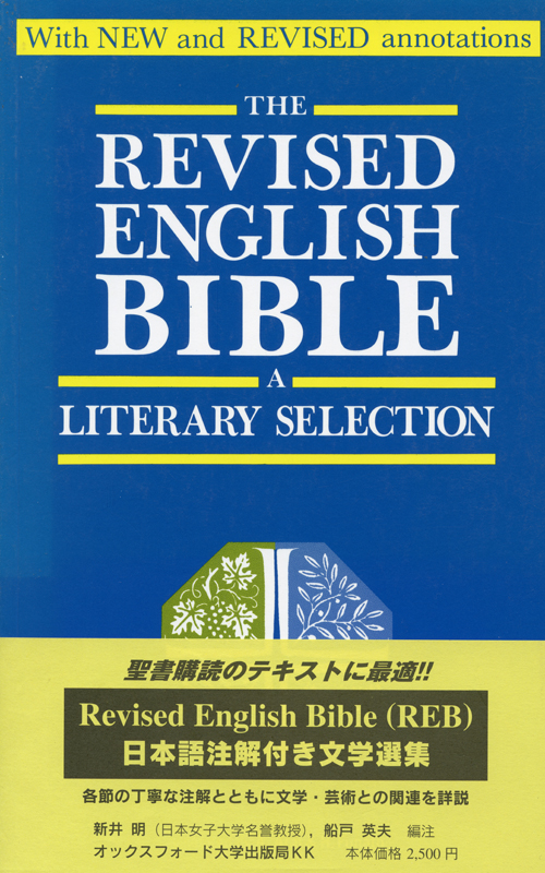 『The Revised English Bible A Literary Selection』 新井明
