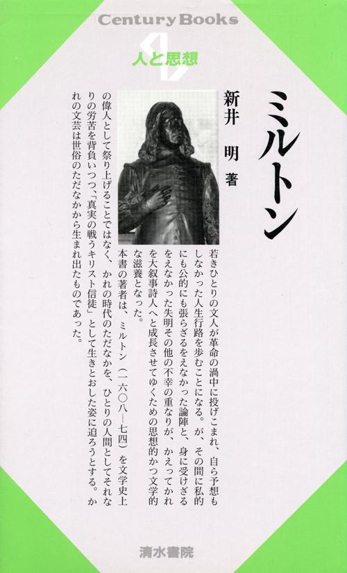 『人と思想 ミルトン』 新井明