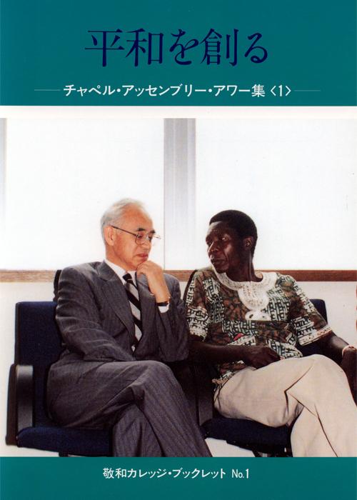 敬和学園大学 「敬和カレッジ・ブックレット」 No.1(1996年4月)