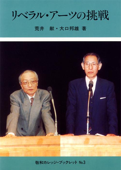敬和学園大学 「敬和カレッジ・ブックレット」 No.3(1997年7月)