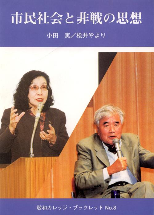 敬和学園大学 「敬和カレッジ・ブックレット」 No.8(2002年4月)