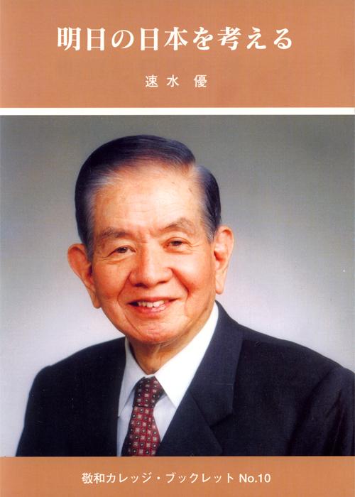 敬和学園大学 「敬和カレッジ・ブックレット」 No.10(2004年4月)