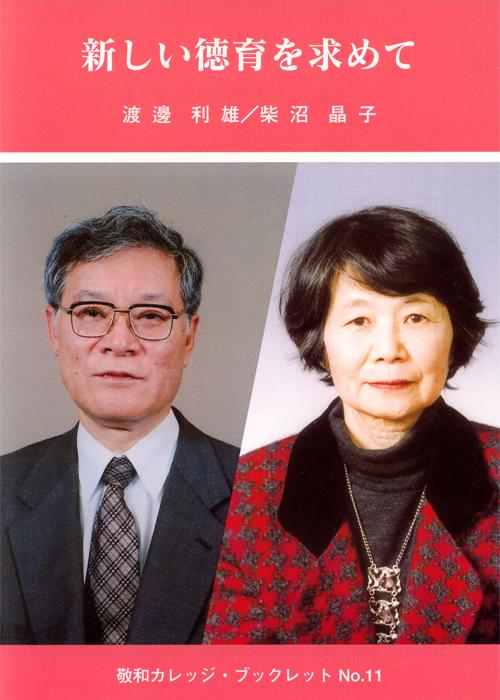敬和学園大学 「敬和カレッジ・ブックレット」 No.11(2005年4月)