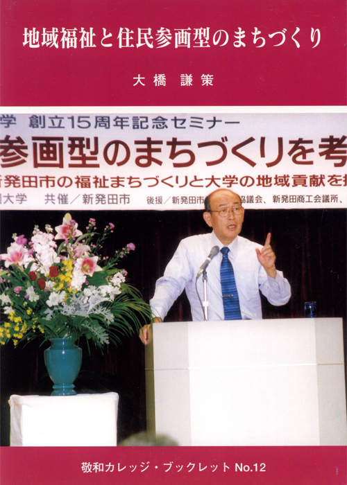 敬和学園大学 「敬和カレッジ・ブックレット」 No.12(2006年4月)