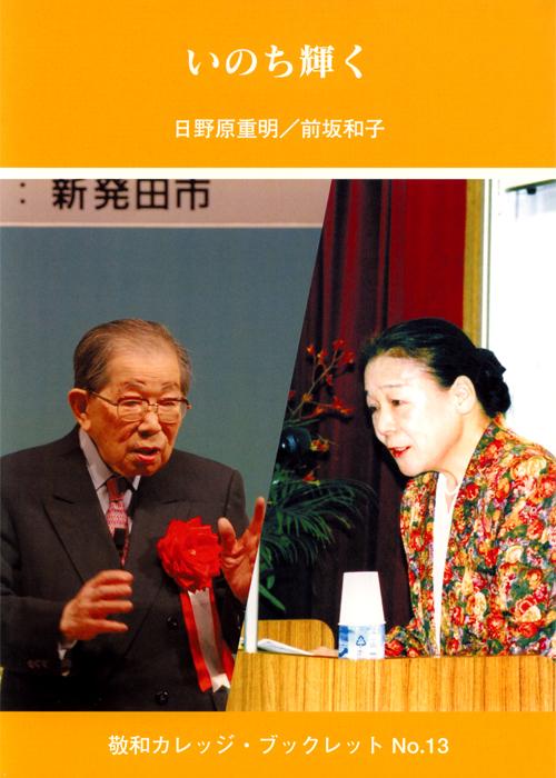 敬和学園大学 「敬和カレッジ・ブックレット」 No.13(2007年4月)