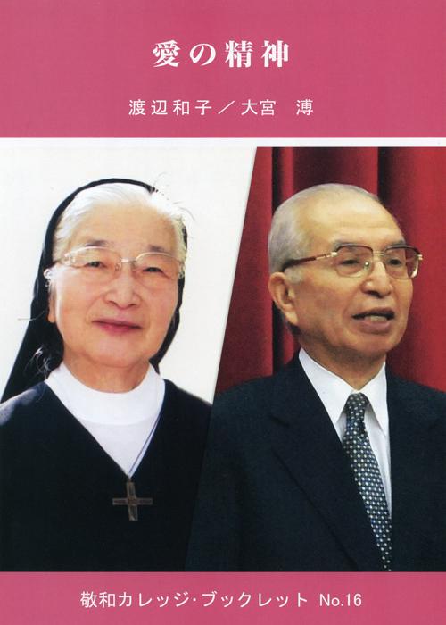 敬和学園大学 「敬和カレッジ・ブックレット」 No.16(2010年4月)