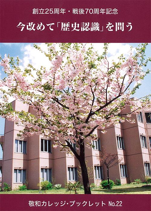 敬和学園大学 「敬和カレッジ・ブックレット」 No.22(2016年4月)