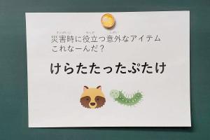 「防災を学ぼう ニゲルネス!」のご案内(2月16日)