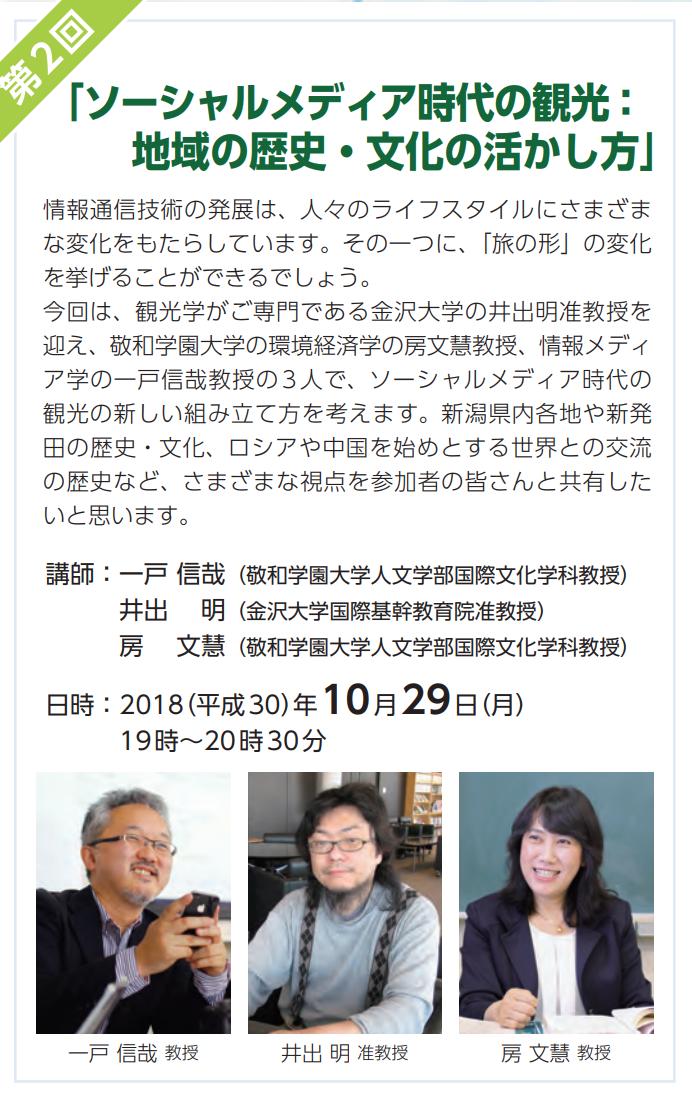 井出明先生と新潟・新発田で「ダークツーリズム」を考える講演会を開催(2018/10/28-29)
