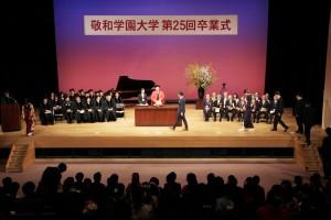 第26回卒業式のご案内(3月19日)