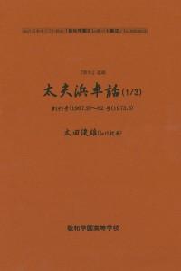 太田俊雄のユニークな教育思想(2)