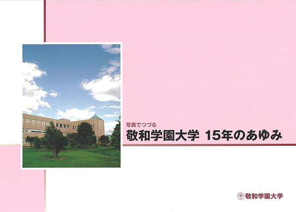 写真でつづる「敬和学園大学 15年のあゆみ」
