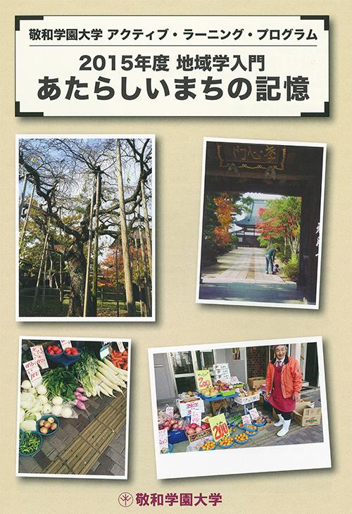 2015年度 地域学入門『あたらしいまちの記憶』