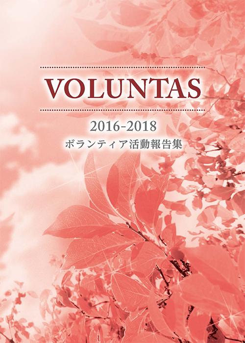 『VOLUNTAS 2016-2018 ボランティア活動報告集』