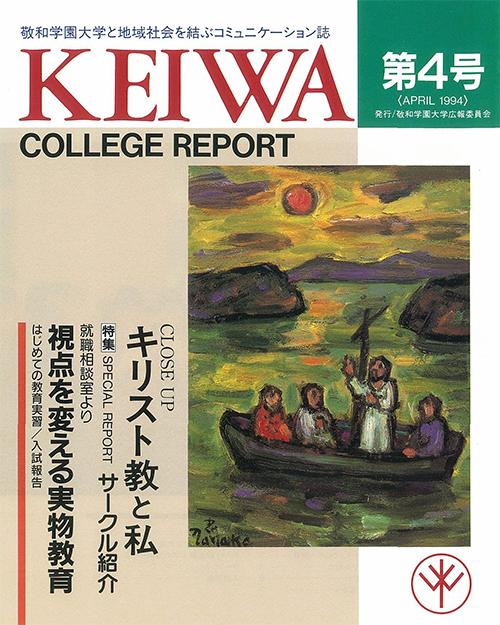 広報誌「敬和カレッジレポート」第4号を発行しました