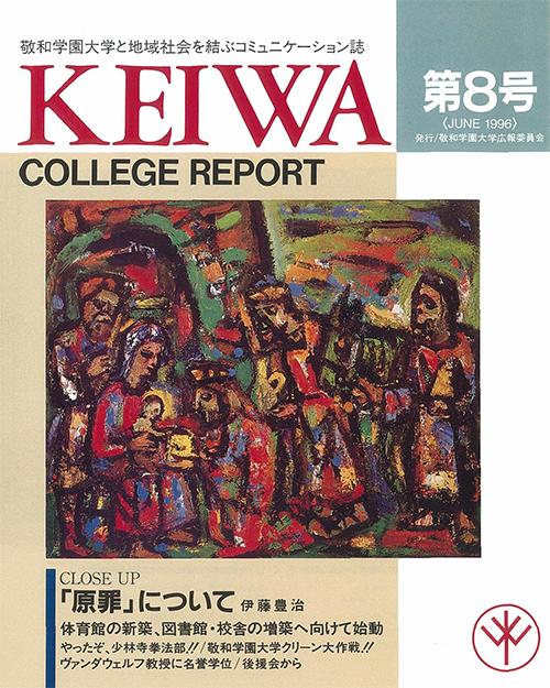 広報誌「敬和カレッジレポート」第8号を発行しました