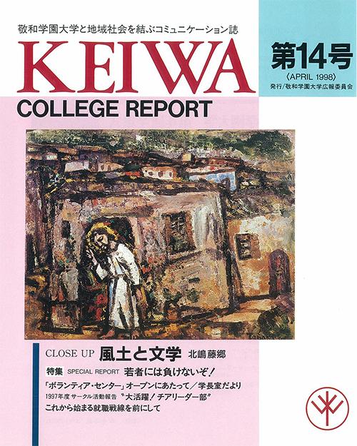 広報誌「敬和カレッジレポート」第14号を発行しました