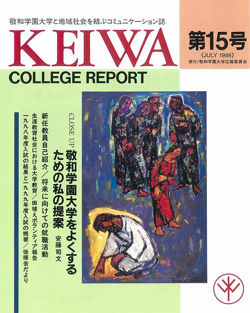 広報誌「敬和カレッジレポート」第15号を発行しました
