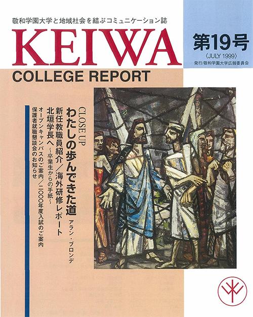 広報誌「敬和カレッジレポート」第19号を発行しました
