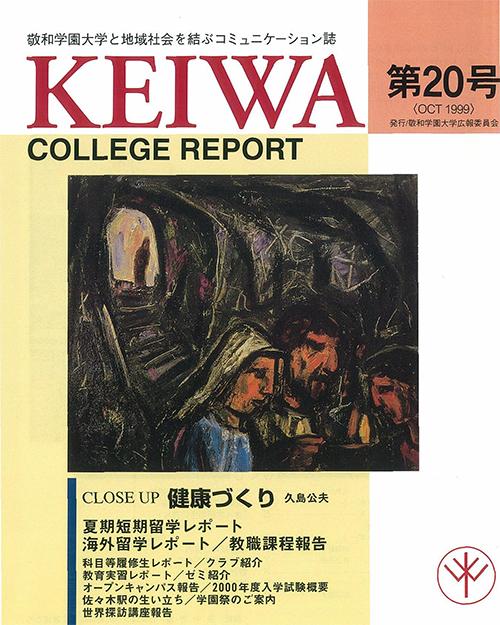 広報誌「敬和カレッジレポート」第20号を発行しました