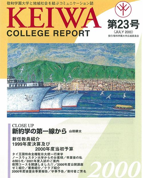 広報誌「敬和カレッジレポート」第23号を発行しました