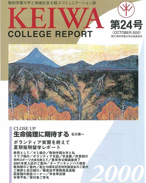 広報誌「敬和カレッジレポート」第24号を発行しました