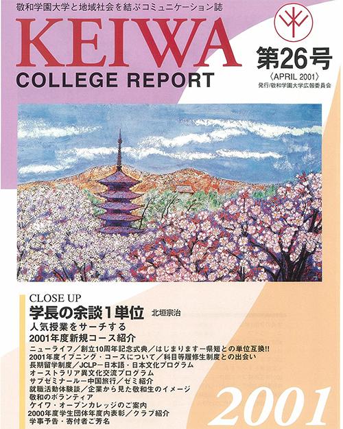 広報誌「敬和カレッジレポート」第26号を発行しました