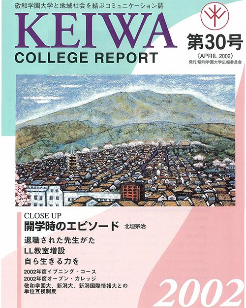 広報誌「敬和カレッジレポート」第30号を発行しました
