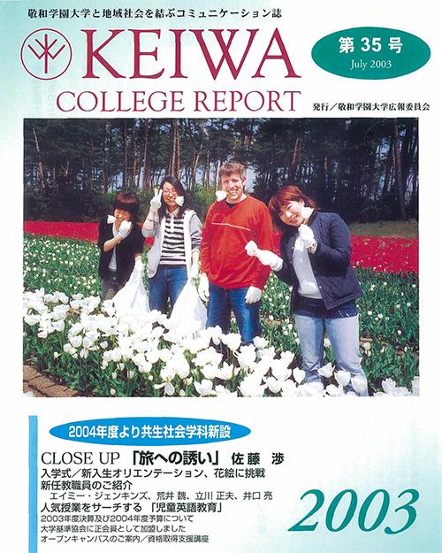 広報誌「敬和カレッジレポート」第35号を発行しました