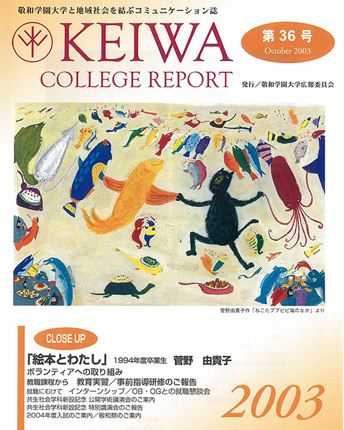 広報誌「敬和カレッジレポート」第36号を発行しました
