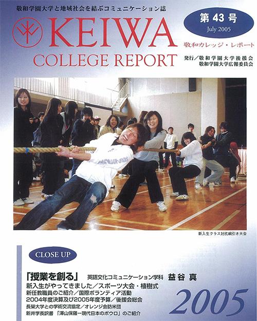 広報誌「敬和カレッジレポート」第43号を発行しました