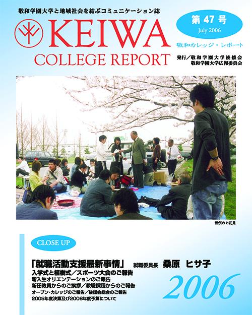 広報誌「敬和カレッジレポート」第47号を発行しました