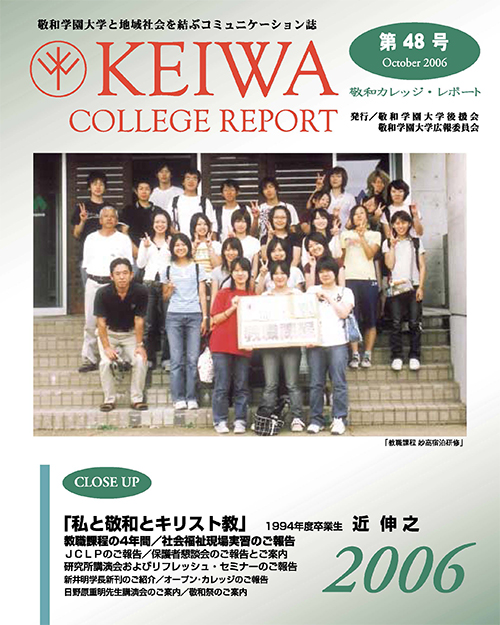 広報誌「敬和カレッジレポート」第48号を発行しました