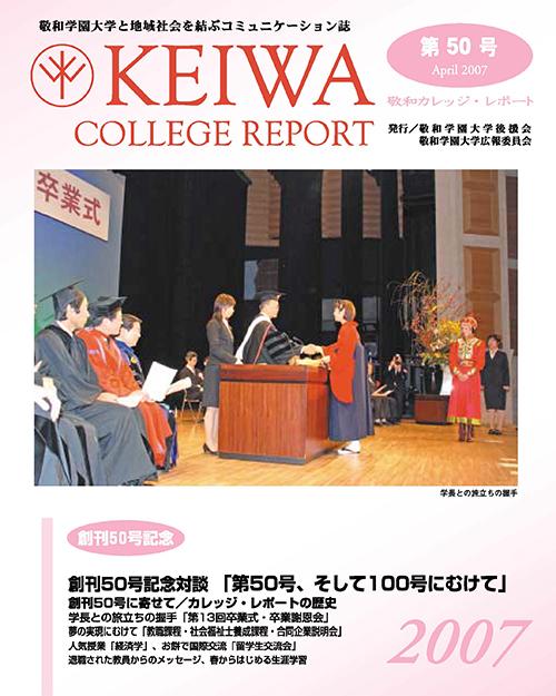 広報誌「敬和カレッジレポート」第50号を発行しました