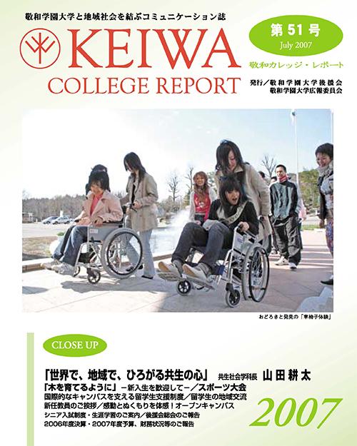広報誌「敬和カレッジレポート」第51号を発行しました