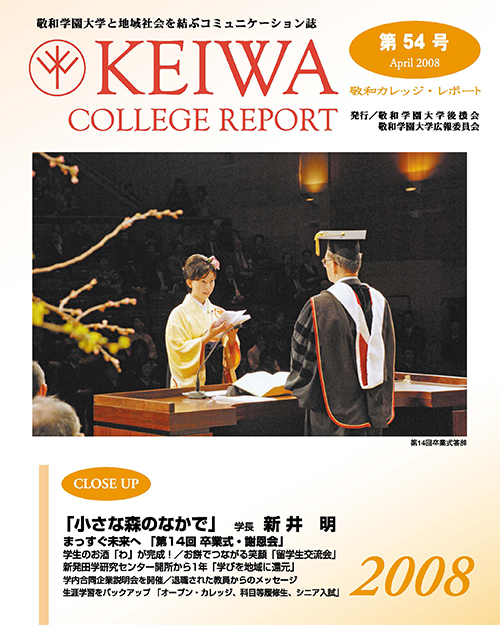 広報誌「敬和カレッジレポート」第54号を発行しました