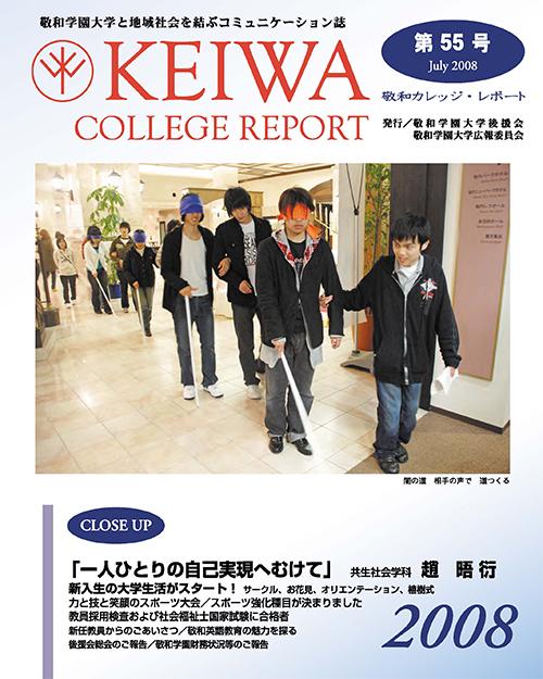 広報誌「敬和カレッジレポート」第55号を発行しました