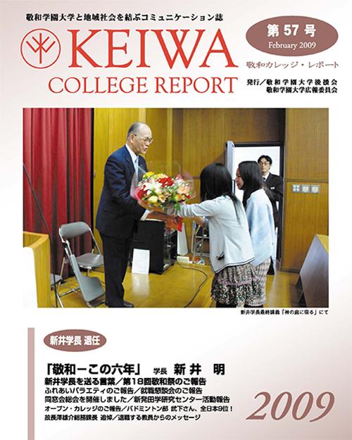 広報誌「敬和カレッジレポート」第57号を発行しました