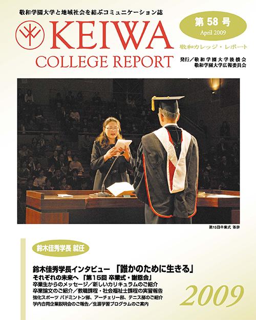 広報誌「敬和カレッジレポート」第58号を発行しました