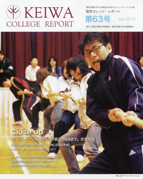 広報誌「敬和カレッジレポート」第63号(2010年7月)