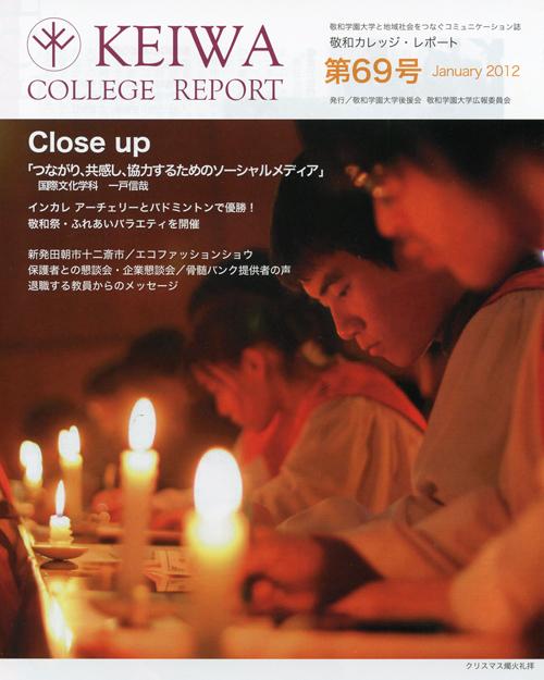 広報誌「敬和カレッジレポート」第69号(2012年1月)