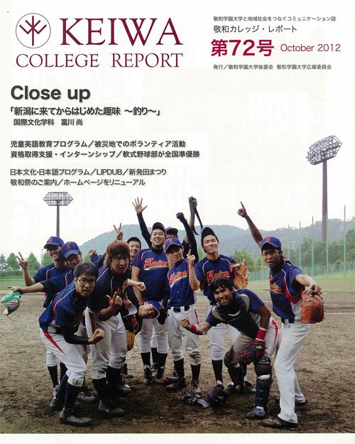 広報誌「敬和カレッジレポート」第72号(2012年10月)