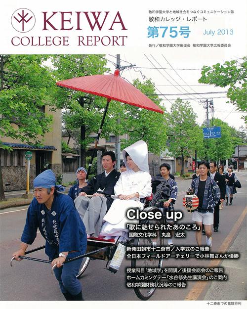 広報誌「敬和カレッジレポート」第75号(2013年7月)
