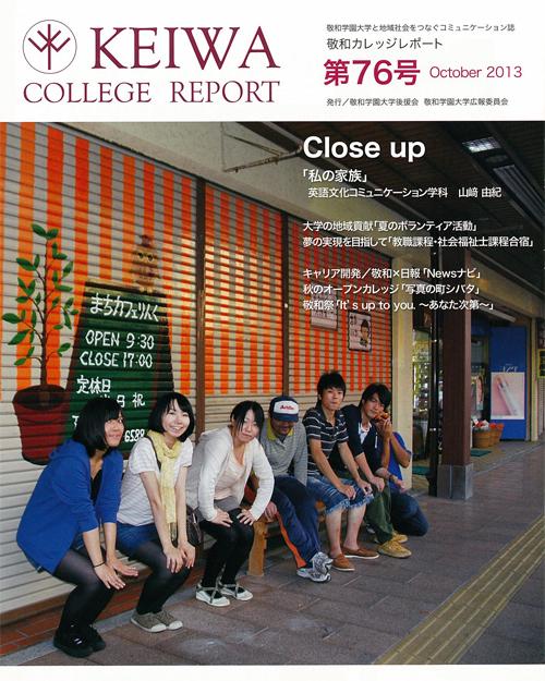 広報誌「敬和カレッジレポート」第76号(2013年10月)