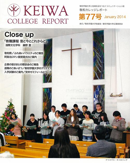 広報誌「敬和カレッジレポート」第77号(2014年1月)